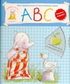 Моя первая книга по английскому языку. Учимся со слоненком Хамфри