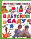 Моя первая книга. В детском саду