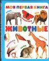 Моя первая книга. Животные