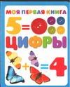Моя первая книга. Цифры