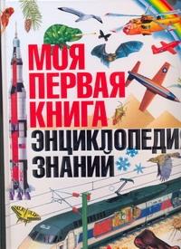 Моя первая книга. Энциклопедия знаний