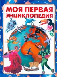 Моя первая энциклопедия Моррис Н.