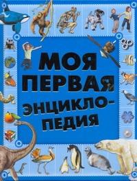 Е.С. Чайка - Моя первая энциклопедия обложка книги