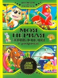 Моя первая энциклопедия в раскрасках