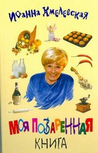 Моя поваренная книга Хмелевская И.