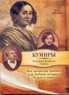 Молева Н.М. - Моя прекрасная графиня, или Любимая женщина Гоголя и Дюма' обложка книги