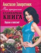 Заворотнюк А.Ю. - Моя прекрасная кулинарная книга. Вкусно и полезно' обложка книги
