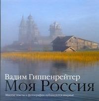 Гиппенрейтер В.Е. - Моя Россия обложка книги