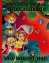 Голь Н. - Моя самая первая энциклопедия. Мир вокруг нас' обложка книги