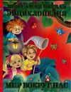Голь Н. - Моя самая первая энциклопедия. Мир вокруг нас обложка книги