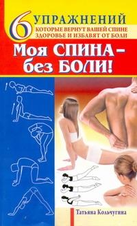 Моя спина - без боли Кольчугина Татьяна