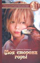 Джордж Джин - Моя сторона горы' обложка книги