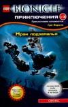 Фаршти Г. - Мрак подземелья обложка книги