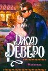 Деверо Д. - Мститель обложка книги