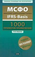 Аверчев И.В. - МСФО. Международные стандарты финансовой отчетности = IFRS-Basis + CD' обложка книги