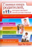 Ле Шан Э. - Мудрая книга для умных родителей' обложка книги