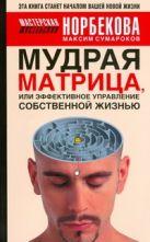 Сумароков М.Г. - Мудрая матрица, или Эффективное управление собственной жизнью' обложка книги