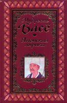 Адамчик В.В. - Мудрость Басе. Японская лирика : афоризмы' обложка книги