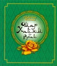 Мудрость Востока. Омар Хайям.Рубаи