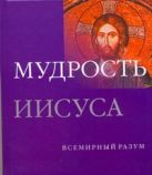 Парриндер Джеффри - Мудрость Иисуса' обложка книги