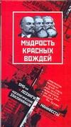 Мудрость красных вождей. SMS-ки, манифесты, лозунги, идеологические заклинания Зайцев Андрей