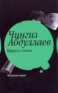 Мудрость палача Абдуллаев Ч.А.