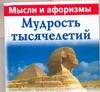 Голуб В. - Мудрость тысячелетий: мысли и афоризмы' обложка книги