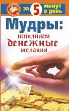 Таль Макс - Мудры: исполняем денежные желания за 5 минут в день' обложка книги