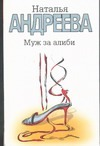 Н Андреева - Муж за алиби обложка книги
