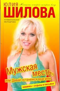 Юлия Шилова - Мужская месть, или Давай останемся врагами обложка книги