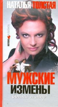 Толстая Наталья - Мужские измены обложка книги