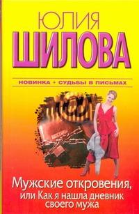 Юлия Шилова - Мужские откровения, или Как я нашла дневник своего мужа обложка книги