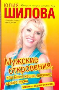 Юлия Шилова Мужские откровения, или Как я нашла дневник своего мужа алина лис маг и его кошка