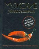 Юзеров Н. - Мужские удовольствия' обложка книги