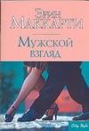 Маккарти Эрин - Мужской взгляд' обложка книги