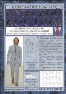 Белоусова Т. - Мужской костюм: Полное руководство по подбору и эксплуатации' обложка книги