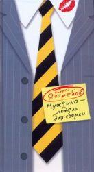 Ястребов А.Л. - Мужчина - модель для сборки' обложка книги