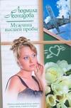 Мужчина высшей пробы Леонидова Л.