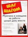 Хайт Ш. - Мужчина и женщина на работе: целый день вместе' обложка книги
