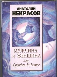 Некрасов А.А. - Мужчина и Женщина, или Cherchez La Femme обложка книги