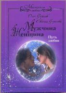 Фролов Олег - Мужчина и женщина. Путь любви' обложка книги