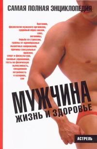 Мужчина. Жизнь и здоровье Маслов В.В.