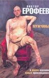 Ерофеев В.В. - Мужчины' обложка книги