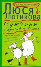 Лютикова Люся - Мужчины и другие животные' обложка книги