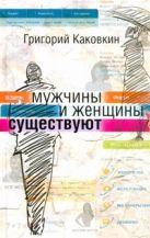 Каковкин Г.В. - Мужчины и женщины существуют' обложка книги