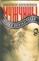 Ерофеев В.В. - Мужчины. Тираны и подкаблучники' обложка книги