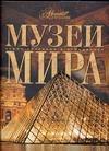 Музеи мира - фото 1