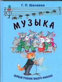 Шалаева Г.П. - Музыка обложка книги