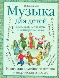 Музыка для детей. Музыкальные театры и концертные залы Бакланова Т.И.