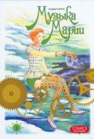 Фуруя Усамару - Музыка Марии. Т. 1' обложка книги